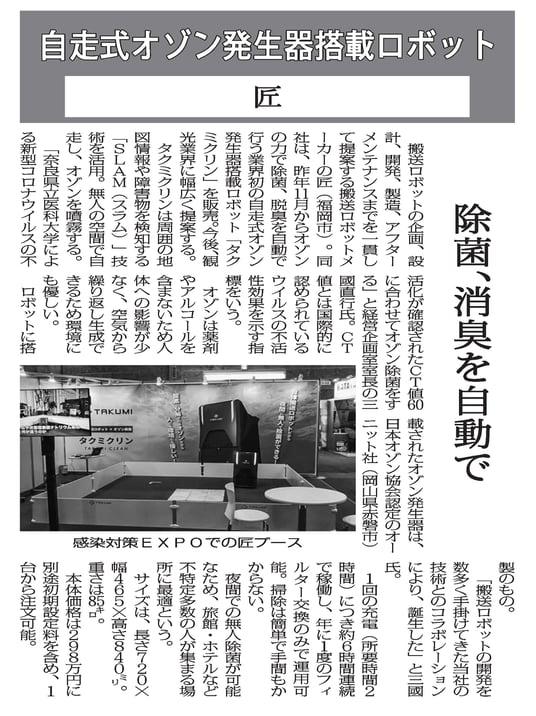 【タクミクリン】観光経済新聞20210424