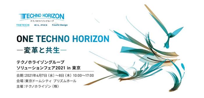 テクノホライズングループ ソリューションフェア 20211 in 東京
