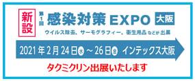 感染対策EXPO大阪(タクミクリン)